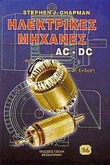 Ηλεκτρικές μηχανές DC-AC
