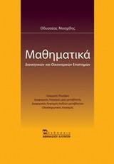Μαθηματικά διοικητικών και οικονομικών επιστημών