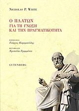 Ο Πλάτων για τη γνώση και την πραγματικότητα