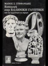 Εισαγωγή στην ελληνική γλυπτική από την αρχαιότητα εως σήμερα-πρώτη έκδοση
