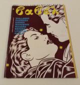 Βαβελ Τευχος 92