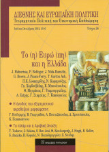 Διεθνης και ευρωπαικη πολιτικη (τευχος 26)