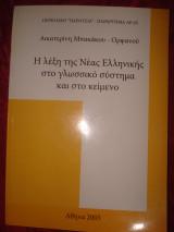 Η λέξη της Νέας Ελληνικής στο γλωσσικό σύστημα και στο κείμενο