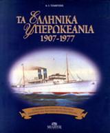 Τα ελληνικά υπερωκεάνια