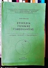 Στοιχεία Γενικής Γλωσσολογίας [1976]