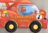 Το αυτοκινητάκι ο Βολίδας