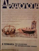 Αρχαιολογία (96) - Η τεχνολογία των βυζαντινών και μεταβυζαντινών χρόνων