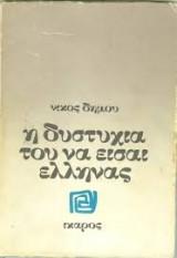 Η δυστυχία του να είσαι έλληνας