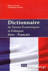 Dictionnaire De Termes Economiques Et Politiques Grec-Francais