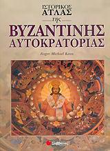 Ιστορικός άτλας της βυζαντινής αυτοκρατορίας
