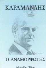 Καραμανλής - Ο Αναμορφωτής (1955-1963 Και 1974-1980)