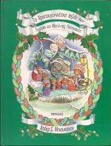 Το Χριστουγεννιάτικο ταξίδι των Γιώργου κ Ματίλντας Ποντικούλι.