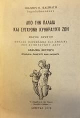 Από την παλιά και σύγχρονη κυθηραϊκή ζωη (μέρος πρώτο)