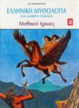 Ελληνική μυθολογία για μικρά παιδιά - Μυθικοί Ήρωες