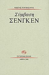 Σύμβαση Σένγκεν