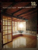 Θέματα χώρου και τεχνών 12/1981