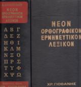 Νεον ορθογραφικον ερμηνευτικον λεξικος της ελληνικης γλωσσης Δ. Δημητράκου