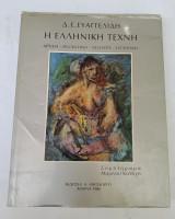Η Ελληνική Τέχνη (Αρχαία- Βυζαντινή- Νεωτέρα- Σύγχρονη)