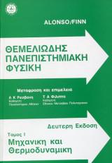 Fundamental University Physics. 2.ed. 1: Mechanics and Thermodynamics