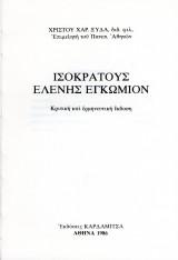 Ισοκράτους Ελένης εγκώμιον (κριτική και ερμηνευτική έκδοση)