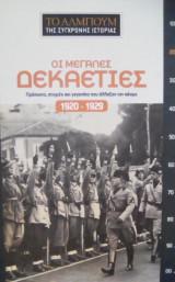 Μεγάλες δεκαετίες, πρόσωπα, στιγμές και γεγονότα που άλλαξαν τον κόσμο 1920-1929