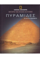 Πυραμίδες