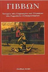 Ιστορια της παρακμής και πτώσεως της Ρωμαϊκής Αυτοκρατορίας (πρώτος τόμος)