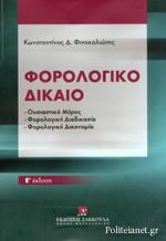 Φορολογικό δίκαιο - Γ' έκδοση