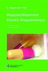 Φαρμακοθεραπεία. Κλινική φαρμακολογία