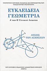 Ευκλείδια γεωμετρία Α΄ και Β΄ γενικού λυκείου