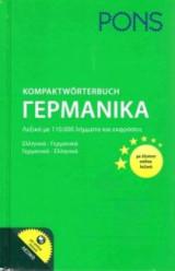 Kompaktworterbuch Γερμανικά