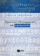 Πρακτική πληροφορική και εφαρμογές