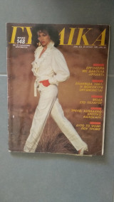 Περιοδικό Γυναίκα τεύχος 823