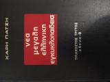 Νέα Μεγάλη Ελληνική Εγκυκλοπαίδεια