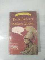 Το Λεξικό Της Λαικής Σοφίας