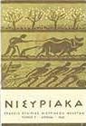 ΝΙΣΥΡΙΑΚΑ Τ.2 - 1965