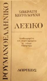ΡουμανοΕλληνικό Λεξικό - Δωρικός 1984