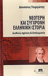 Νεότερη και σύγχρονη ελληνική ιστορία