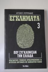 Εγκλήματα που συγκλόνισαν την Ελλάδα τομ 3