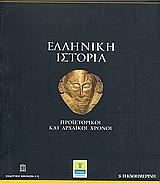 Ελληνική Ιστορία: Προϊστορία και αρχαϊκοί χρόνοι