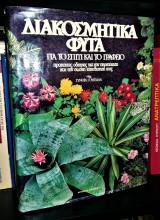Διακοσμητικά Φυτά για το Σπίτι και το Γραφείο - Πρακτικές Οδηγίες για την Περιποίηση και τη Σωστή Τοποθέτησή τους