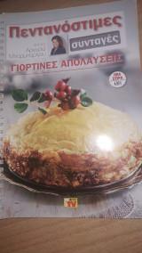 Πεντανόστιμες Συνταγές - Γιορτινές Απολαύσεις