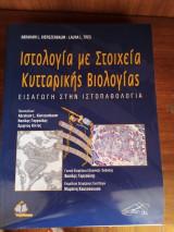 Ιστολογία με Στοιχεία Κυτταρικής Βιολογίας