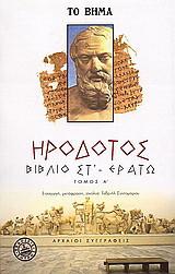Βιβλίο Στ' - Ερατώ