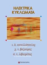 Ηλεκτρικά κυκλώματα