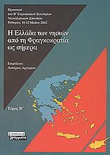 Η Ελλάδα των νησιών από τη Φραγκοκρατία ως σήμερα