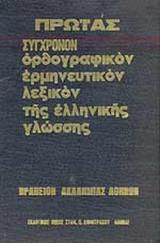 ΛΕΞΙΚΟΝ ΠΡΩΙΑΣ (ΔΙΤΟΜΟ)