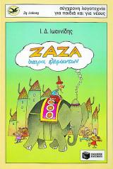 Ζαζά, όνειρα ελεφάντων