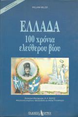 ΕΛΛΑΔΑ - 100 ΧΡΟΝΙΑ ΕΛΕΥΘΕΡΟΥ ΒΙΟΥ