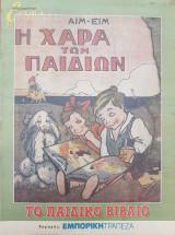 Το παιδικό βιβλίο - Επτά Ημέρες